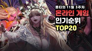 온라인게임순위 TOP20 2020년 11월 3주차 Mo…
