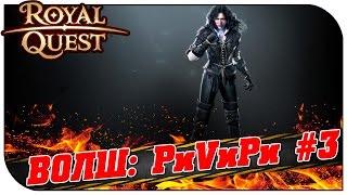 Royal Quest 😇 ВОЛШ: PиVиPи #3