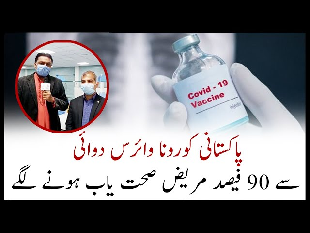 Pakistani Doctors Developed Effective Vaccine For Coronavirus