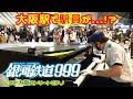 【ストリートピアノ】大阪駅で駅員がピアノ弾いたら大騒動に!?『銀河鉄道999』ゴダイゴ:w32:h24