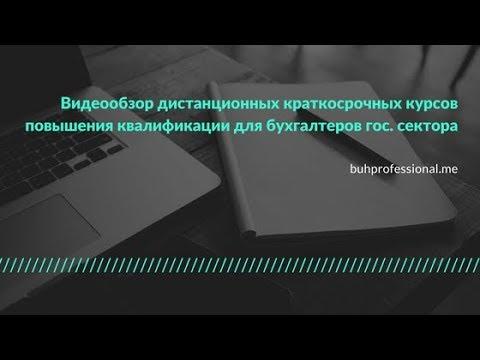 Видеообзор краткосрочных курсов повышения квалификации  для бухгалтеров госсектора компании УМЦ Разв