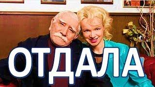 Испуганная Цымбалюк Романовская отдала самое ценное Джигарханяну!