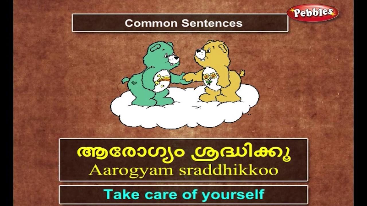 Learn Malayalam | Spoken Malayalam | Speak Malayalam through English |  Language learning
