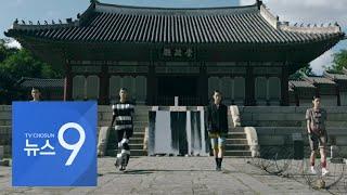 5대 고궁이 런웨이로…패션쇼 품은 대표 관광지 [뉴스 9]