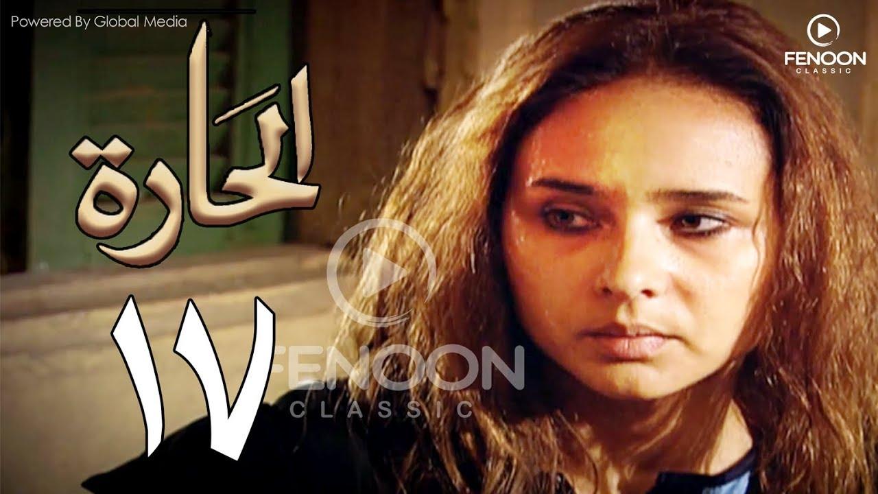مسلسل الحاره الحلقة |17 | بطوله : نيلي كريم El Hara Series Eps