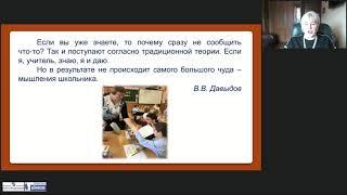 Постановка и решение учебной задачи на уроках литературного чтения в начальной школе. Часть 7