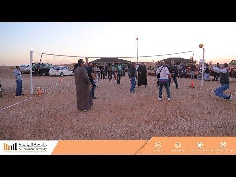 مخيم جامعة اليمامة السنوي 2017