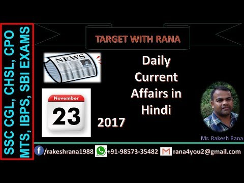 Daily Current Affairs 23 Nov 2017 II  UPSC, SSC, IBPS, SBI,Clerk, P.O., RBI by target with ran3