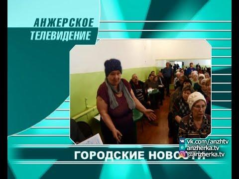 Городские новости Анжеро-Судженска от 21.02.20