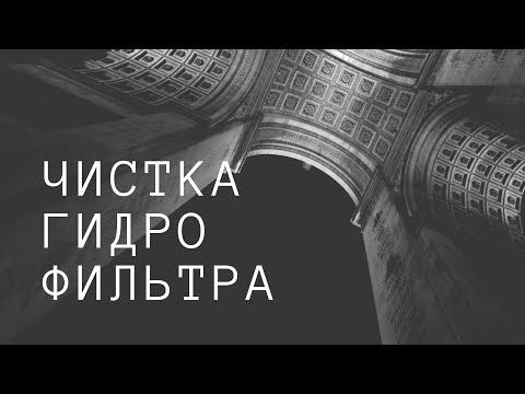 Чистка Гидрофильтра Харьков | Чистка и обслуживание гидрофильтров | Эс Сервис Харьков
