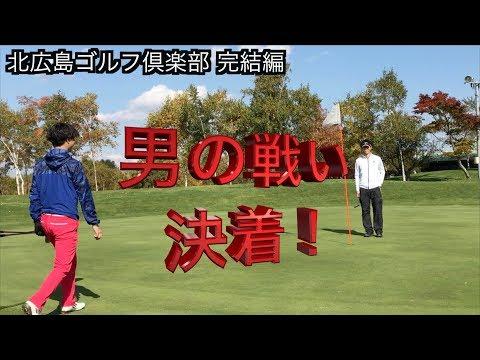 【北海道ゴルフ】ADASは蚊帳の外 漢のアメリカン(笑)