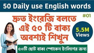 ৫০টি ছোট বাক্য স্পোকেন ইংলিশের জন্য | 50 short sentence for everyday English | Bangla to English #01