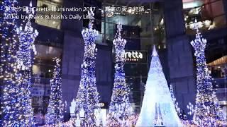 【東京景點】2017東京聖誕點燈-2018西洋情人節點燈 汐留Caretta Illumination 2017 ~ 真実の愛の物語 ~ (手機錄影)