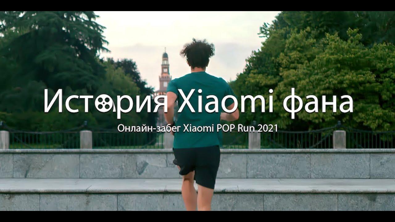 Онлайн-забег Xiaomi POP Run 2021: живи в движении, живи бегом!