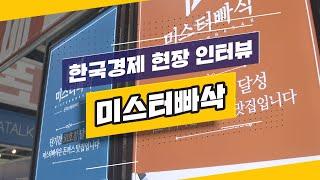 미스터빠삭│한국 경제 현장 인터뷰│제53회 프랜차이즈 …