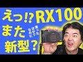 【雑談】RX100M6買ったばかりなのにもう新型SONY RX100M5Aってのが発表されちゃ…
