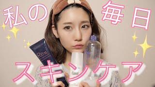 私のいつものスキンケアご紹介!! 蒼川愛 検索動画 21