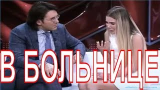 Звезду «Дома-2» забрали вбольницу сосъемок уМалахова!
