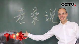 《中国缘》 20200510 老桑的小村故事| CCTV中文国际