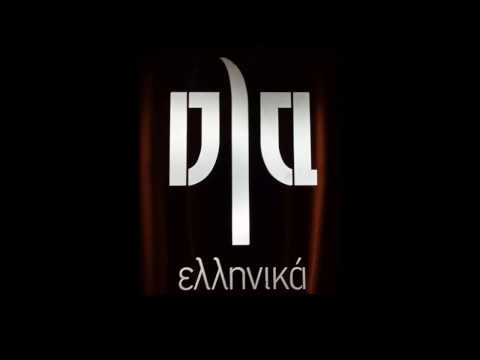 Greek Mix 2017 - Ola ellinika mix !!!