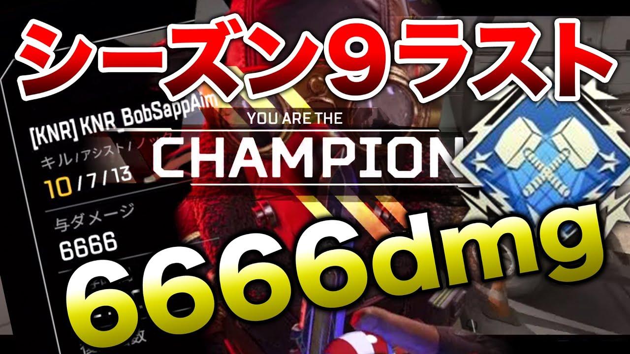 【APEX LEGENDS】シーズン9ラスト!奇跡的に6666ダメージが出た試合【エーペックスレジェンズ】