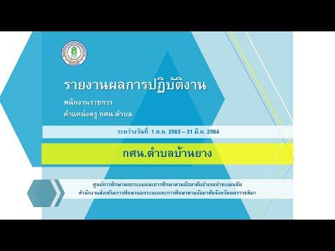 รายงานผลการดำเนินงานพนักงานราชการ ตำแหน่ง ครู กศน.ตำบล ระหว่างวันที่ 1 ต.ค. 2563   31มี.ค. 2564