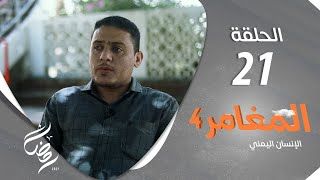 برنامج المغامر 4 - الإنسان اليمني | الحلقة 21 - مشتاق أحمد سعيد
