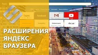 23 полезных расширения для Яндекс браузера в 2019: как установить или активировать? 🌐💻👨💻