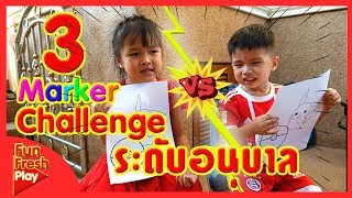 3 Marker Challenge | EP1. แข่งระบายสี 3 สี | จับเวลา ระดับอนุบาล | กวิน เกรซซี่ Fun Fresh Play