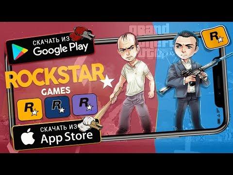 🔫ТОП ИГР ОТ Rockstar Games НА АНДРОИД & IOS (Оффлайн/Онлайн)
