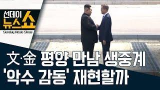 文·金 평양 첫 만남 생중계…'악수 감동' 재현할까   선데이뉴스쇼
