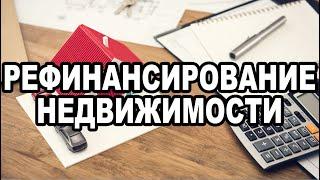 """(RU) Как Инвестировать в Pre-Construction """"Эпизод №7"""" - Рефинансирование Недвижимости"""