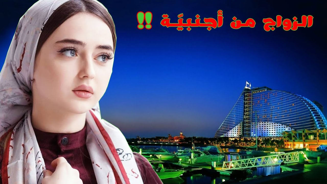 هل تعلم لماذا يفضّل الإماراتي الزواج من الأجنبية ؟! 😱😱