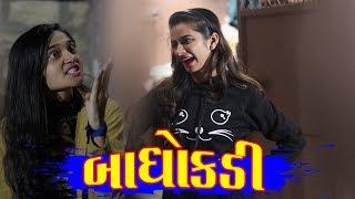 બાધોકડી -  NEW GUJJU COMEDY VIDEO - Kadhi Khichdi - Baka Ni Bakula