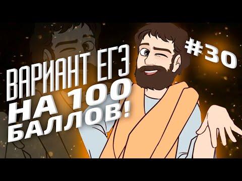 ВАРИАНТ #30 ЕГЭ 2021 ФИПИ НА 100 БАЛЛОВ (МАТЕМАТИКА ПРОФИЛЬ)