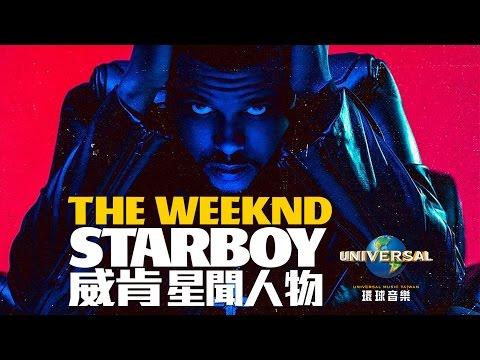 威肯 The Weeknd  星聞人物 Starboy (中文上字MV)