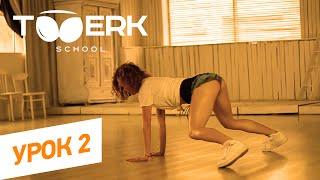 Школа Twerk Pit Bull | Как научиться Twerking | Урок #2