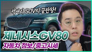 [중고차시세] 제네시스GV80어떤차? 중고시세는?