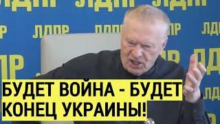 Жесть! Жириновский ОШАРАШИЛ заявлением про Украину