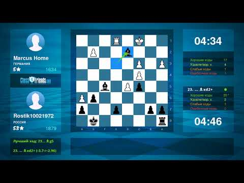 Chess Game Analysis: Marcus Home – Rostik10021972 : 0-1 (By ChessFriends.com)