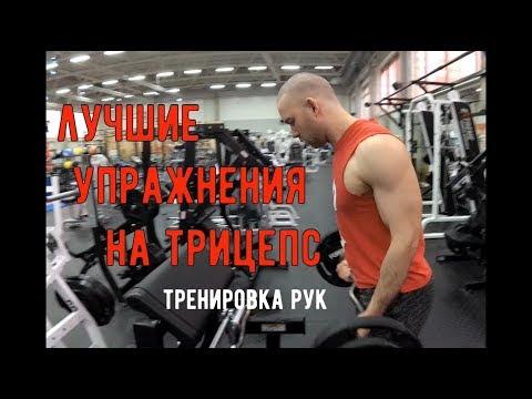Лучшие Упражнения На Трицепс. Тренировка Рук