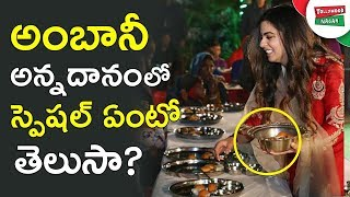 Mukesh Ambani hosts 'Anna Seva' before daughter's wedding | Tollywood Nagar