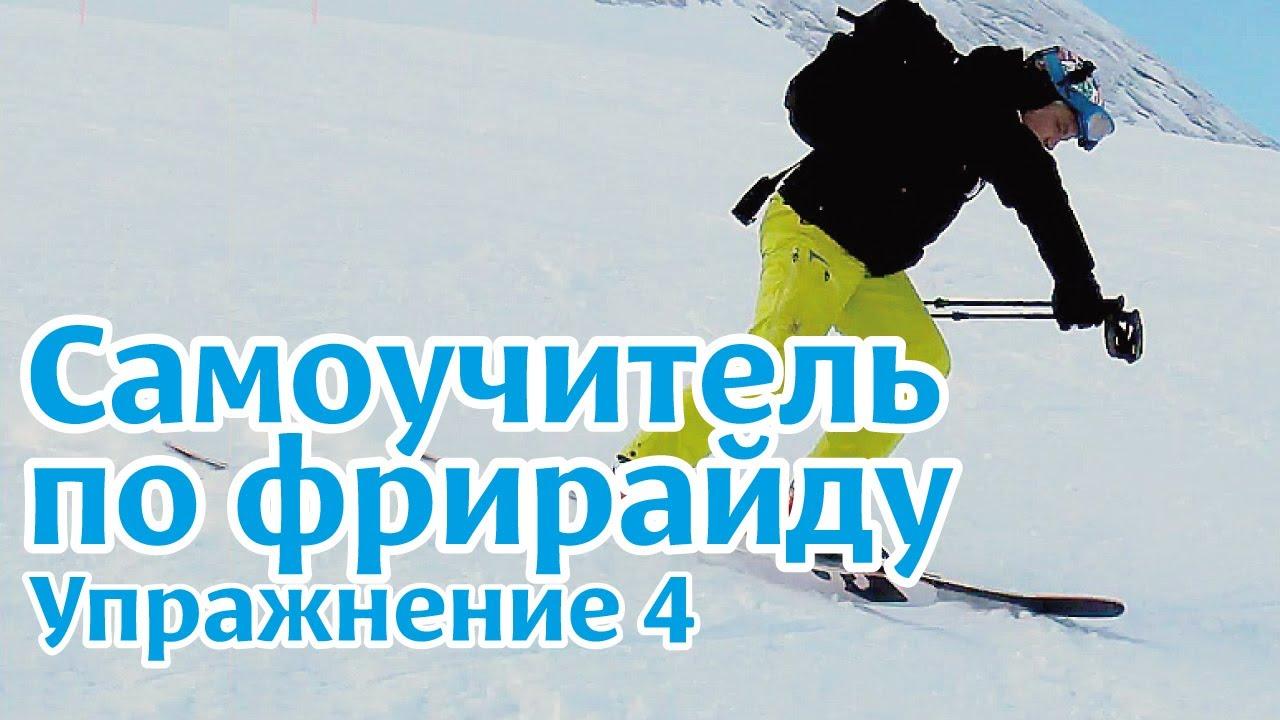 Самоучитель по фрирайду на горных лыжах: упражнение 4
