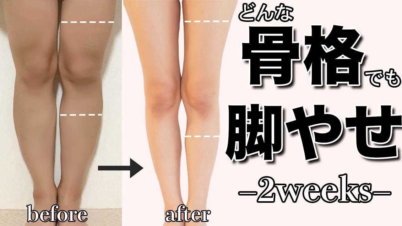 【ダイエット】どんな骨格でも足は細くなる!成功者続出の脚痩せトレーニング