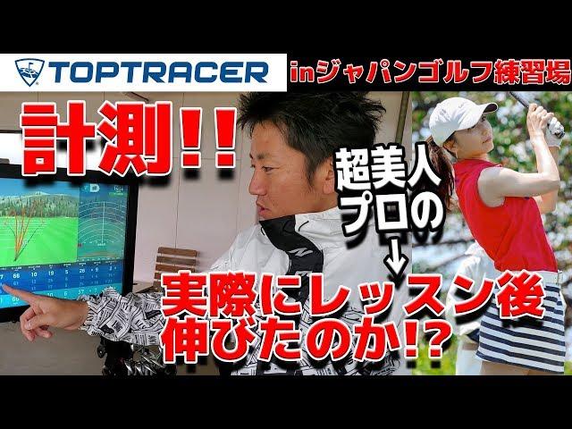 TOPTRACER RANGEで高橋プロのレッスンの復習!inジャパンゴルフスクール