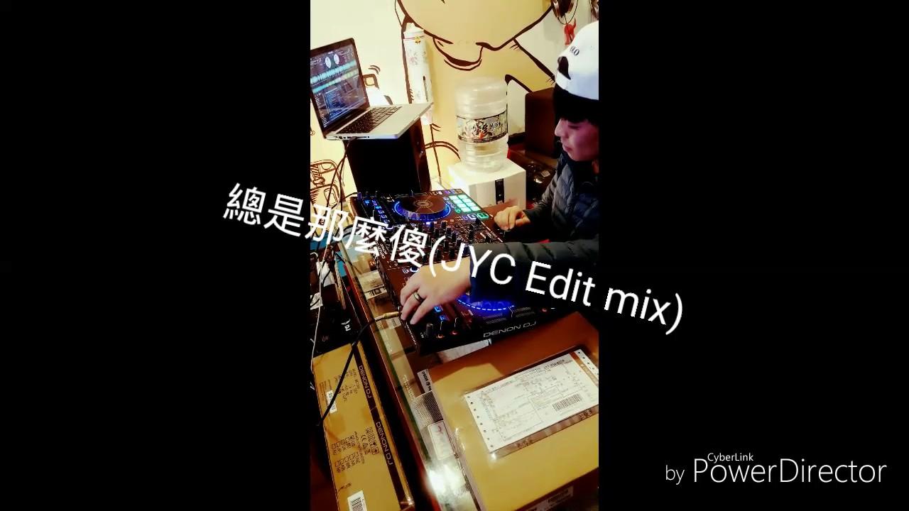 總是那麼傻(JYC Edit mix) - YouTube