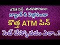 How to Generate New ATM Pin without going to Bank 😎| through SMS | SBI | Andhra Bank || Telugu ||