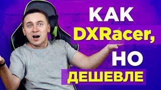 ОБЗОР Игрового кресла Barsky Sport Drive Game: как DXRacer, НО ДЕШЕВЛЕ