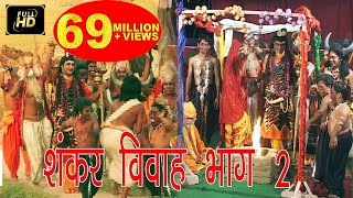 शंकर विवाह भाग 2 !! Shankar Vivah Part 2 !!  Pt.Gurunarayan Bhardwaj !! Hindi Kissa Lok Katha