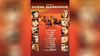 Осень Шайеннов (2013)
